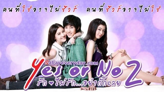 Yes or No 2 -รัก ไม่รัก…อย่ากั๊กเลย