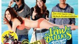Love Summer – รักตะลอน ออน เดอะบีช / รักเธอฤดูร้อน