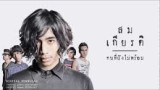 สมเกียรติ – คนที่ยังไม่พร้อม [Official MV]