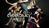 Raging Phoenix Eng Sub English Subtitle Thai Film