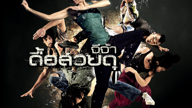 Raging Phoenix Eng Sub English Subtitle Thai Film