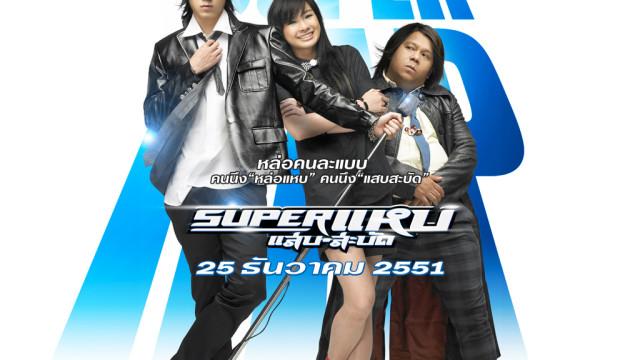 Super Hap – แหบ-แสบ-สะบัด